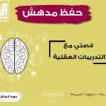 ما هي تدريبات انعاش العقل ؟ ما هي دورة انعاش العقل