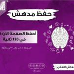 اطعمه لتقويه الذاكرة ،وصفة الزبيب لتقوية الذاكرة ،منشط للذاكرة