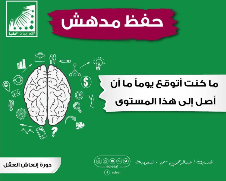 تقوية الذاكرة والحفظ ، كتاب تقوية الذاكرة ، علاج التركيز والحفظ