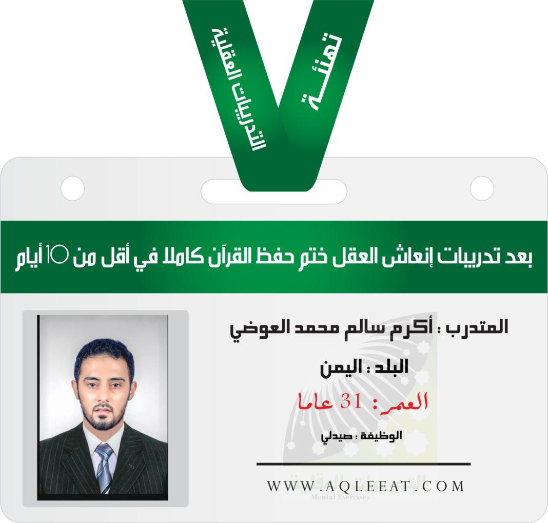 حفظ القرآن ، في أقل من 10 أيام ( تهنئة ) المتدرب أكرم سالم محمد العوضي