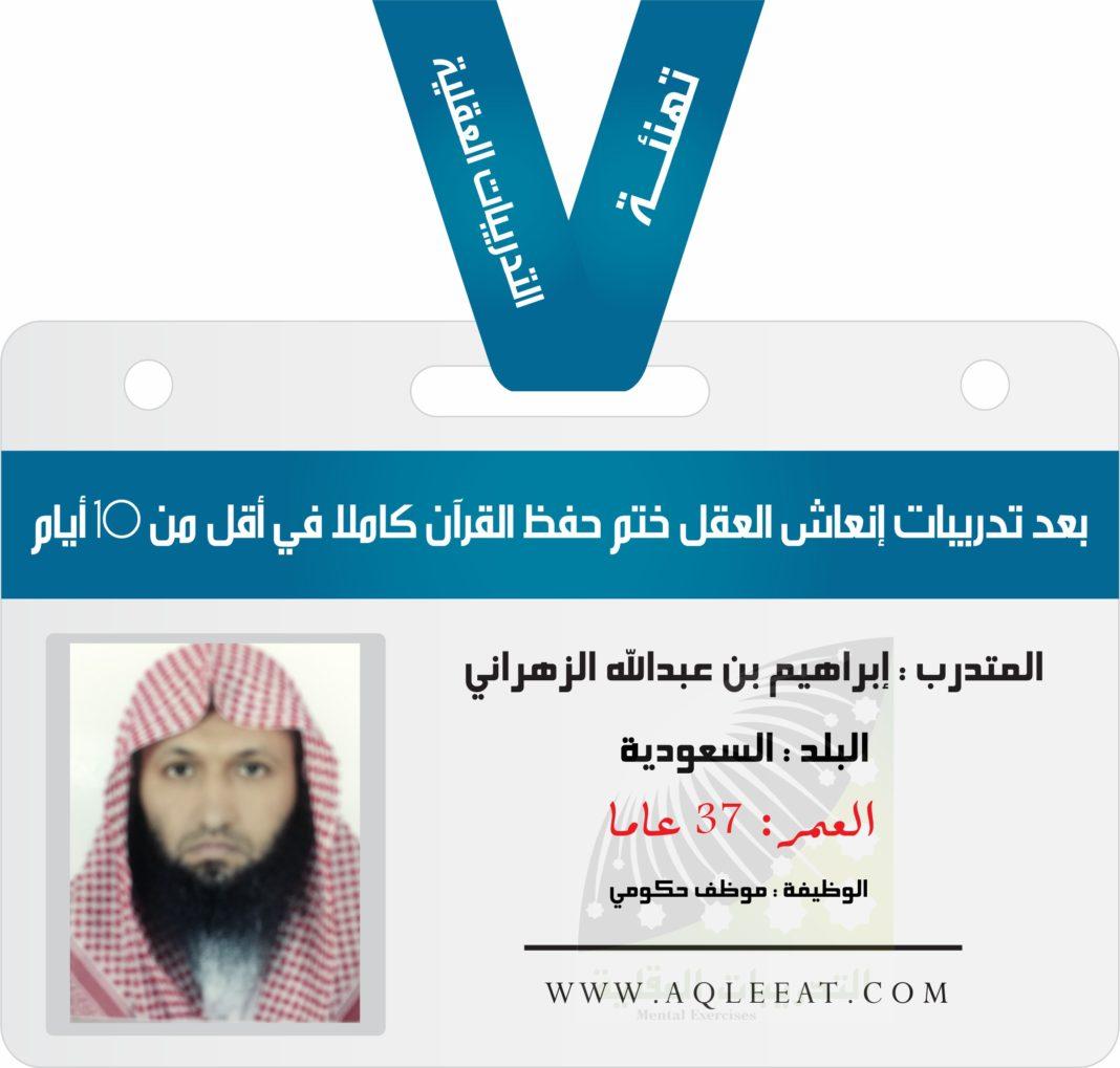 حفظ القرآن ، في أقل من 10 أيام ( تهنئة ) المتدرب إبراهيم بن عبدالله الزهراني