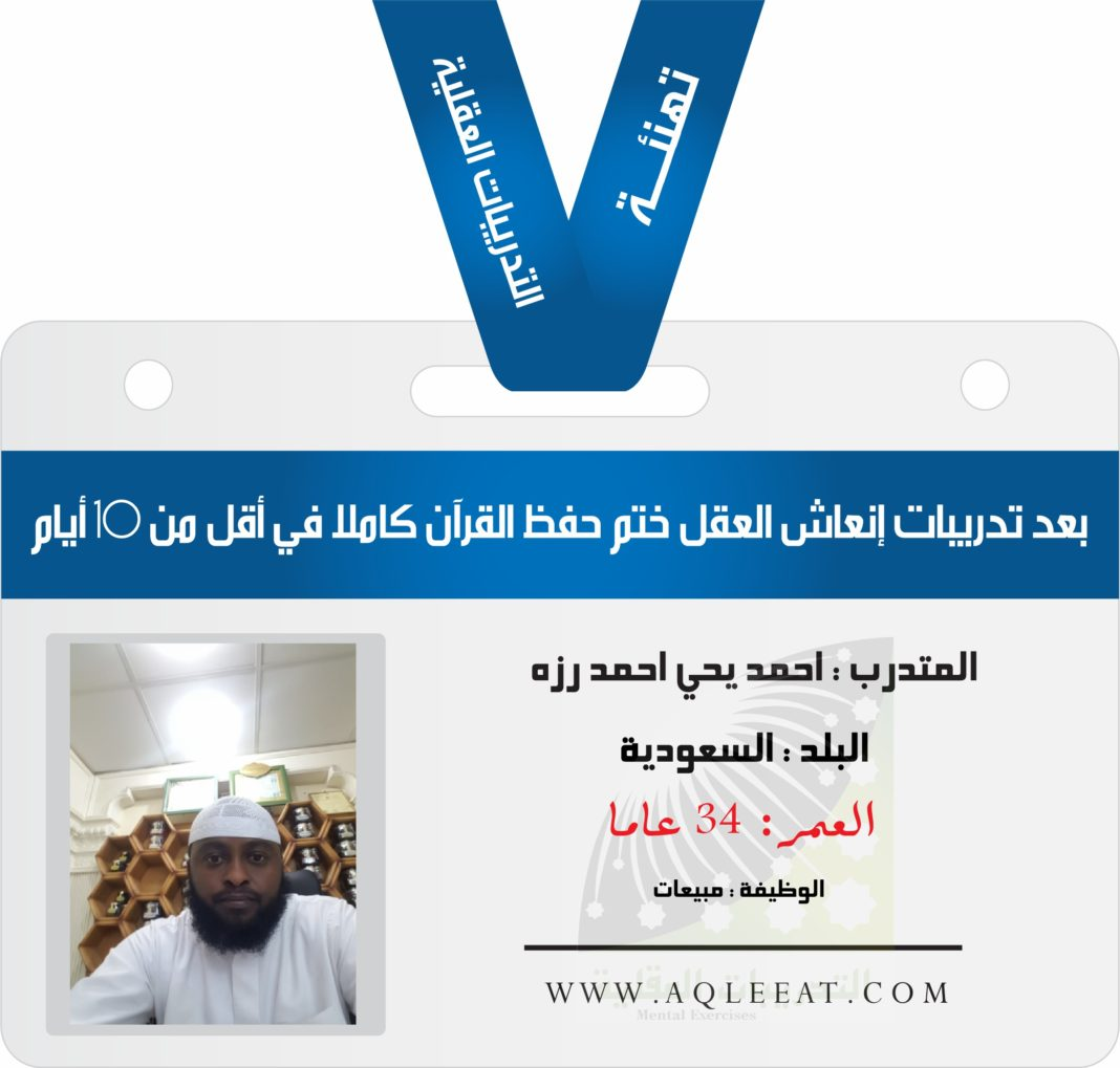 حفظ القرآن ، في أقل من 10 أيام ( تهنئة ) المتدرب احمد يحي احمد رزه