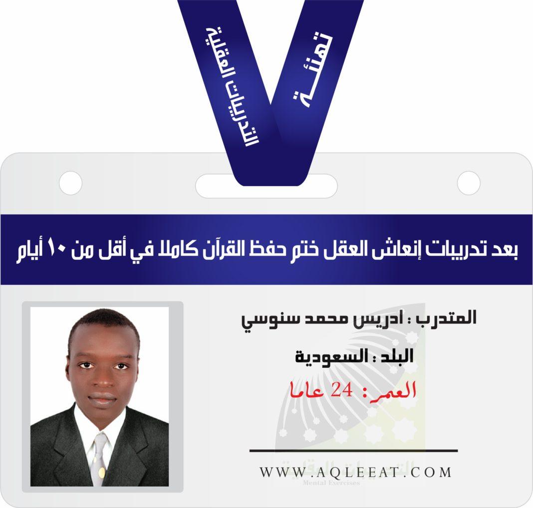 حفظ القرآن ، في أقل من 10 أيام ( تهنئة ) المتدرب ادريس محمد سنوسي