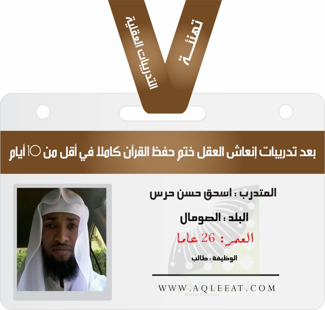حفظ القرآن ، في أقل من 10 أيام ( تهنئة ) المتدرب اسحق حسن حرس