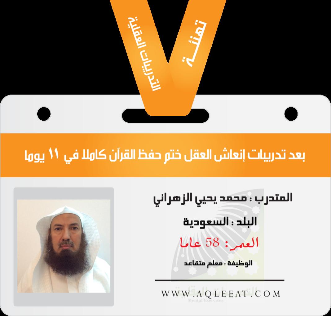 حفظ القران للكبار ، حفظ القران في 11 ايام ( تهنئة ) المتدرب محمد الزهراني