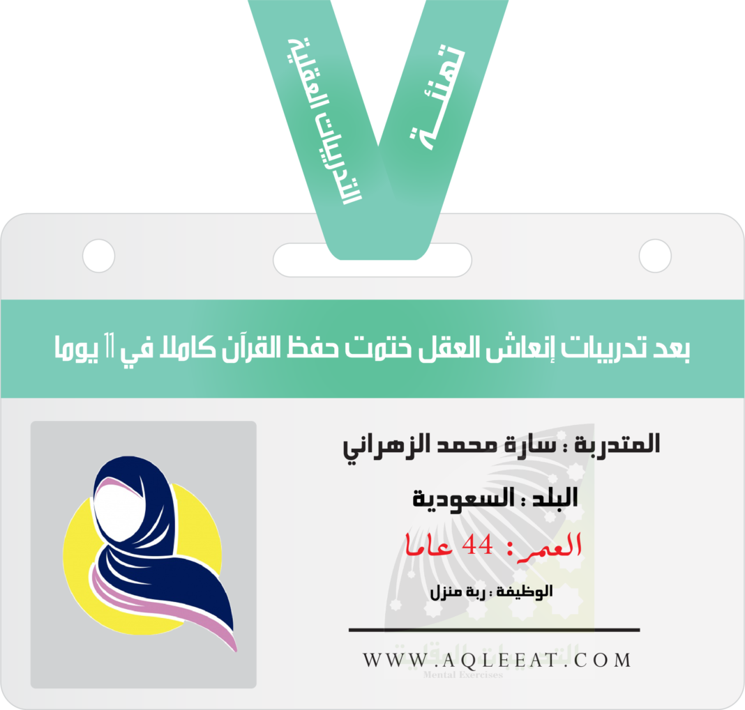 حفظ القران للكبار ، حفظ القران في 11 ايام ( تهنئة ) المتدربة سارة محمد الزهراني