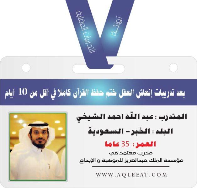 حفظ القران ، حفظ القران في 10 ايام ( تهنئة ) المتدرب عبدالله الشيخي