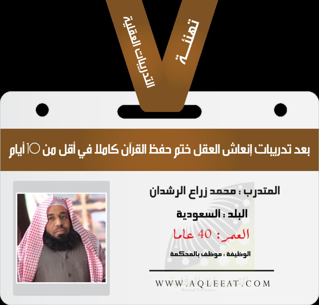 حفظ القران ، حفظ القران في 15 ايام ( تهنئة ) المتدرب محمد الرشدان