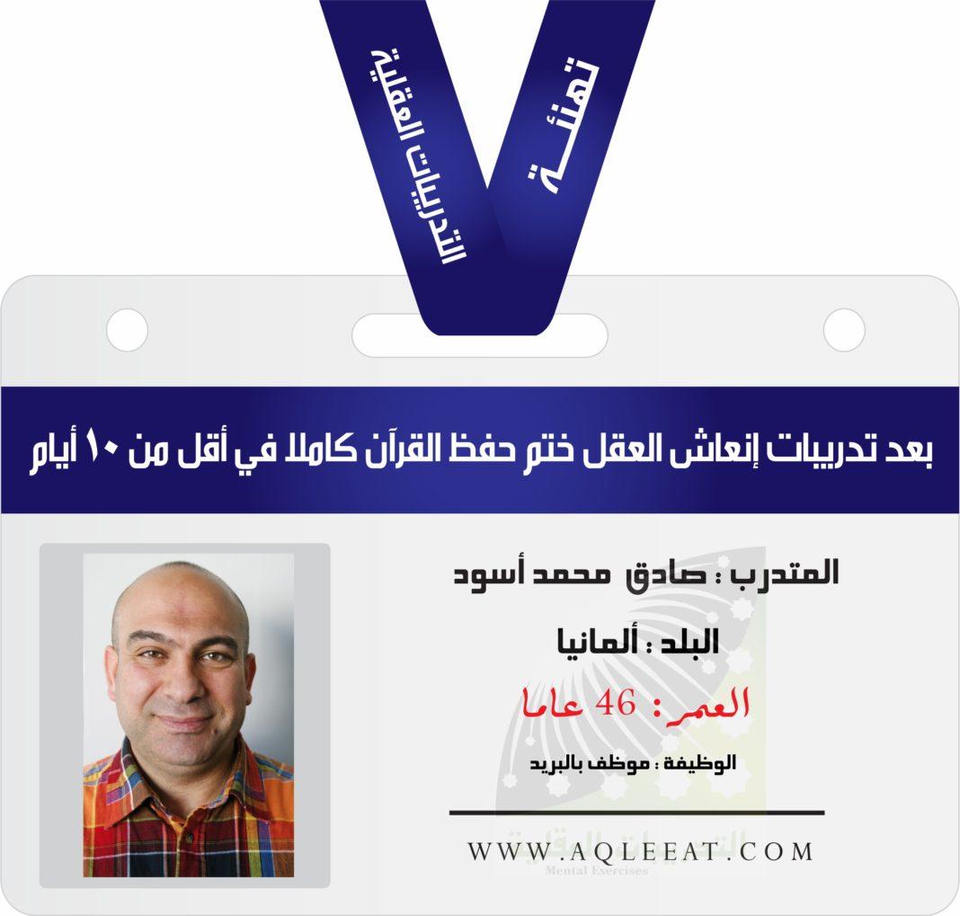 حفظ القرآن ، في أقل من 10 أيام ( تهنئة ) المتدرب صادق محمد أسود