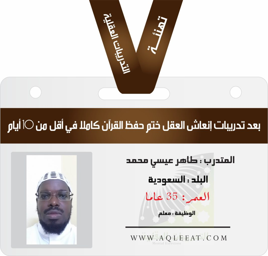 حفظ القرآن ، في أقل من 10 أيام ( تهنئة ) المتدرب طاهر عيسي محمد