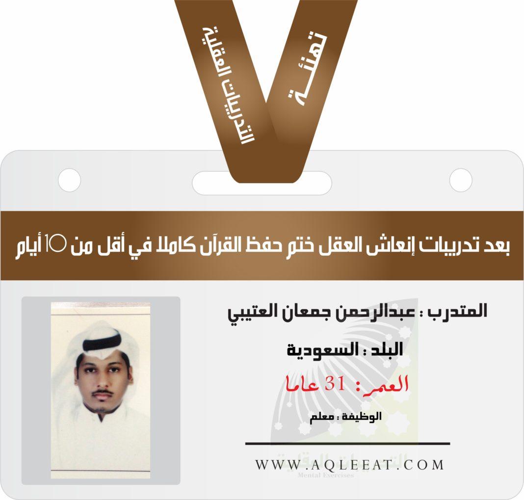 حفظ القرآن ، في أقل من 10 أيام ( تهنئة ) المتدرب عبدالرحمن جمعان العتيبي