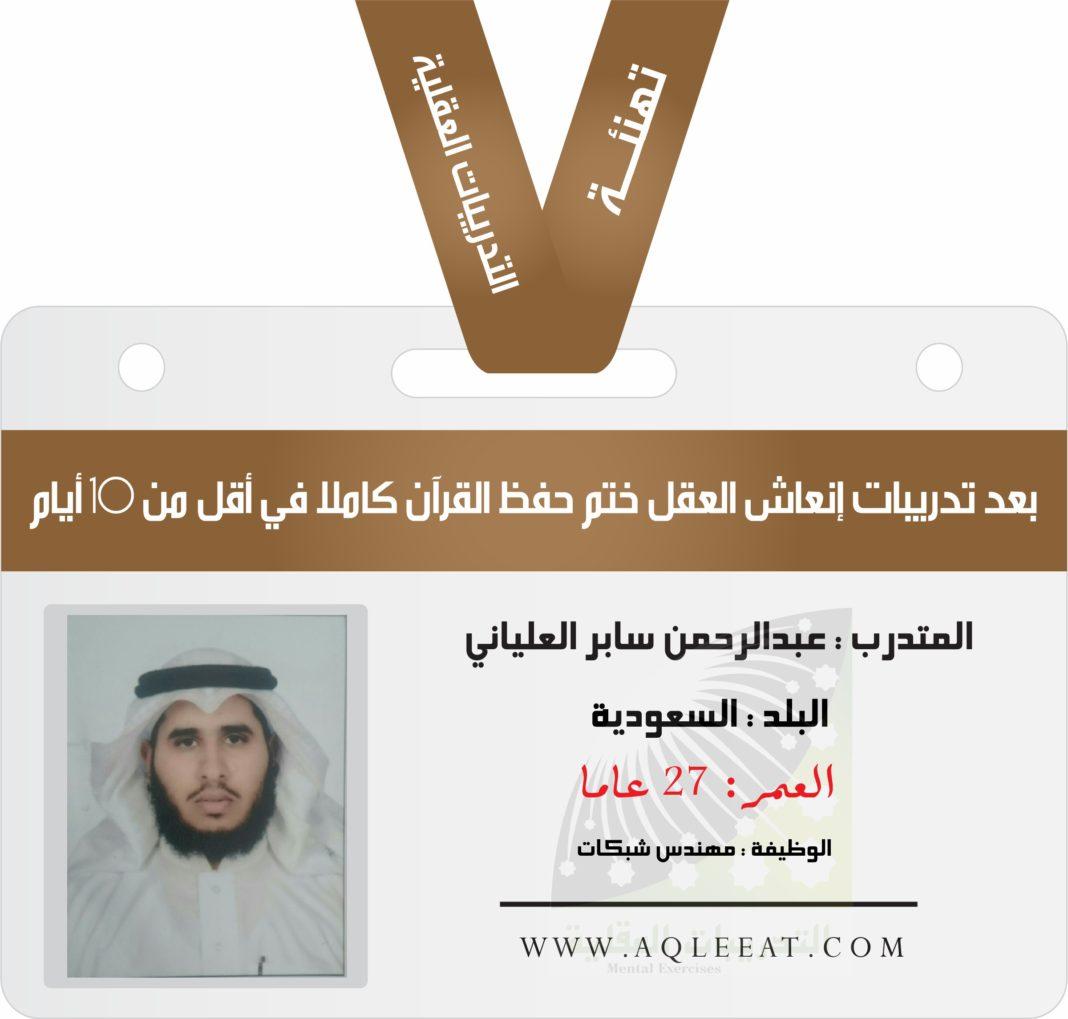 حفظ القرآن ، في أقل من 10 أيام ( تهنئة ) المتدرب عبدالرحمن سابر العلياني