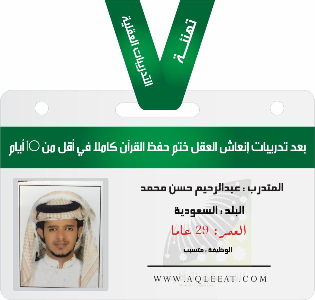 حفظ القرآن ، في أقل من 10 أيام ( تهنئة ) المتدرب عبدالرحيم حسن محمد