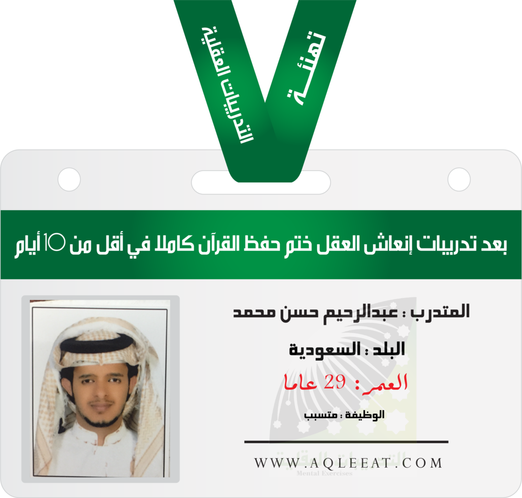 حفظ القران ، حفظ القران في أقل من 10 ايام ( تهنئة ) المتدرب عبدالرحيم حسن محمد
