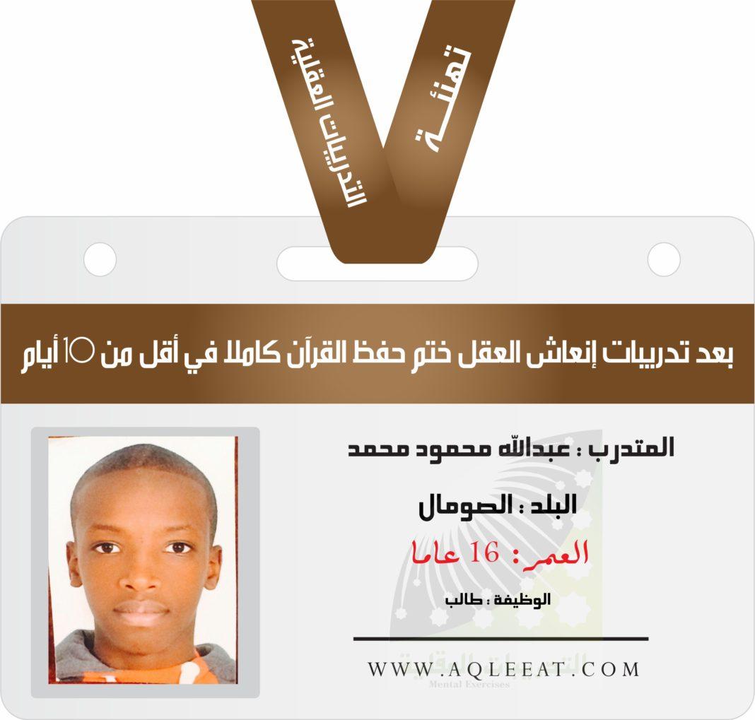 حفظ القرآن ، في أقل من 10 أيام ( تهنئة ) المتدرب عبدالله محمود محمد