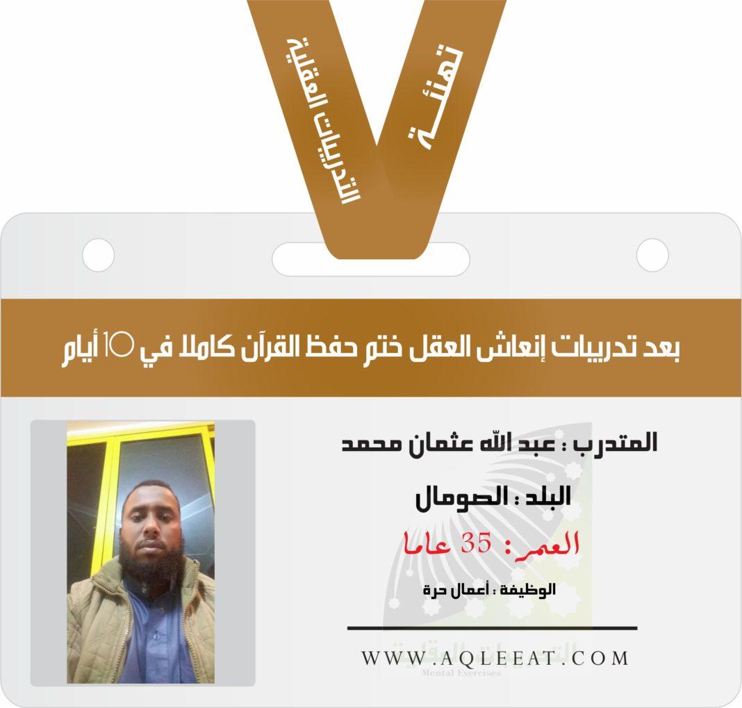 حفظ القرآن ، في 10 أيام ( تهنئة ) المتدرب عبد الله عثمان محمد