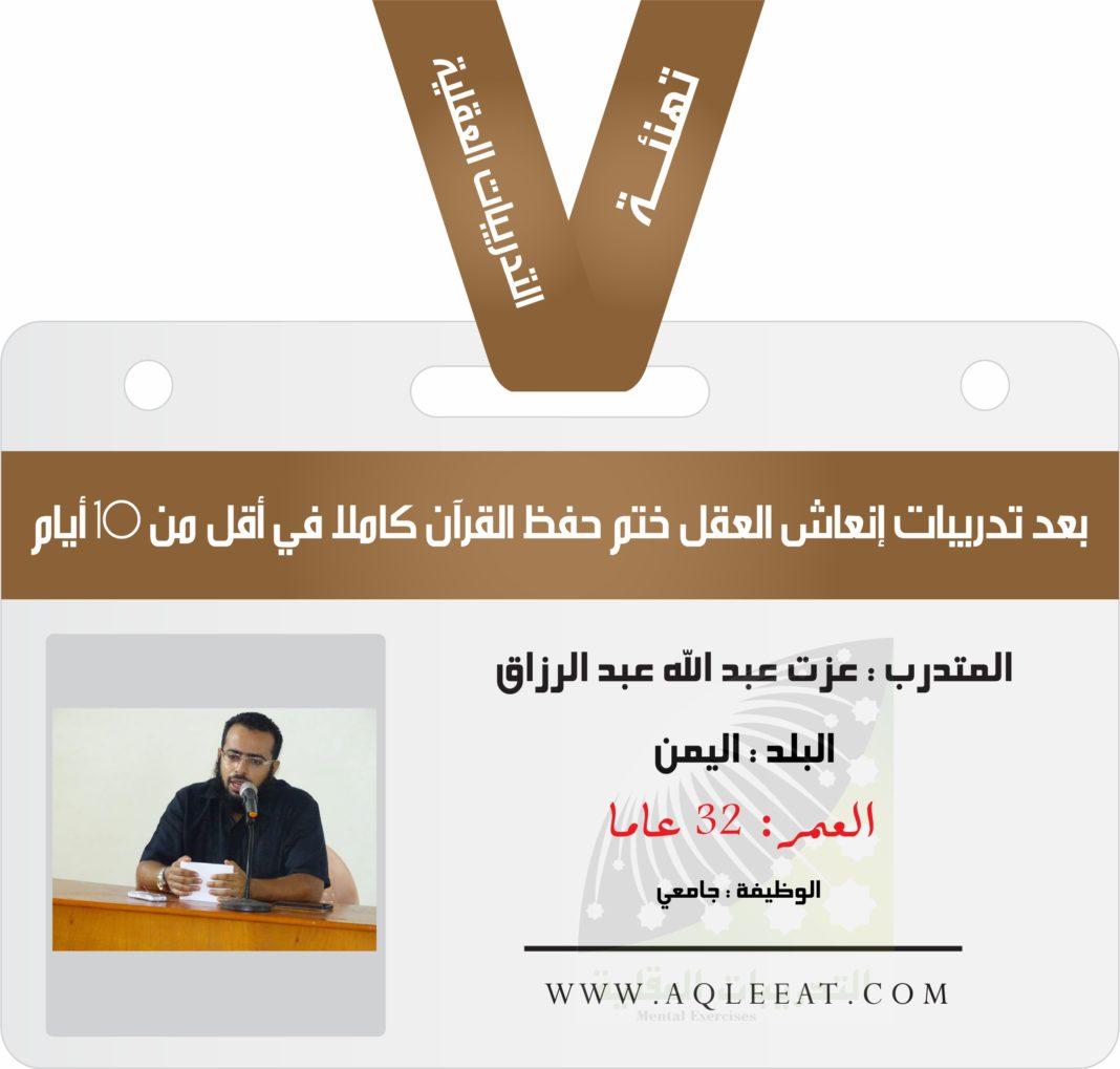 حفظ القرآن ، في أقل من 10 أيام ( تهنئة ) المتدرب عزت عبد الله عبد الرزاق