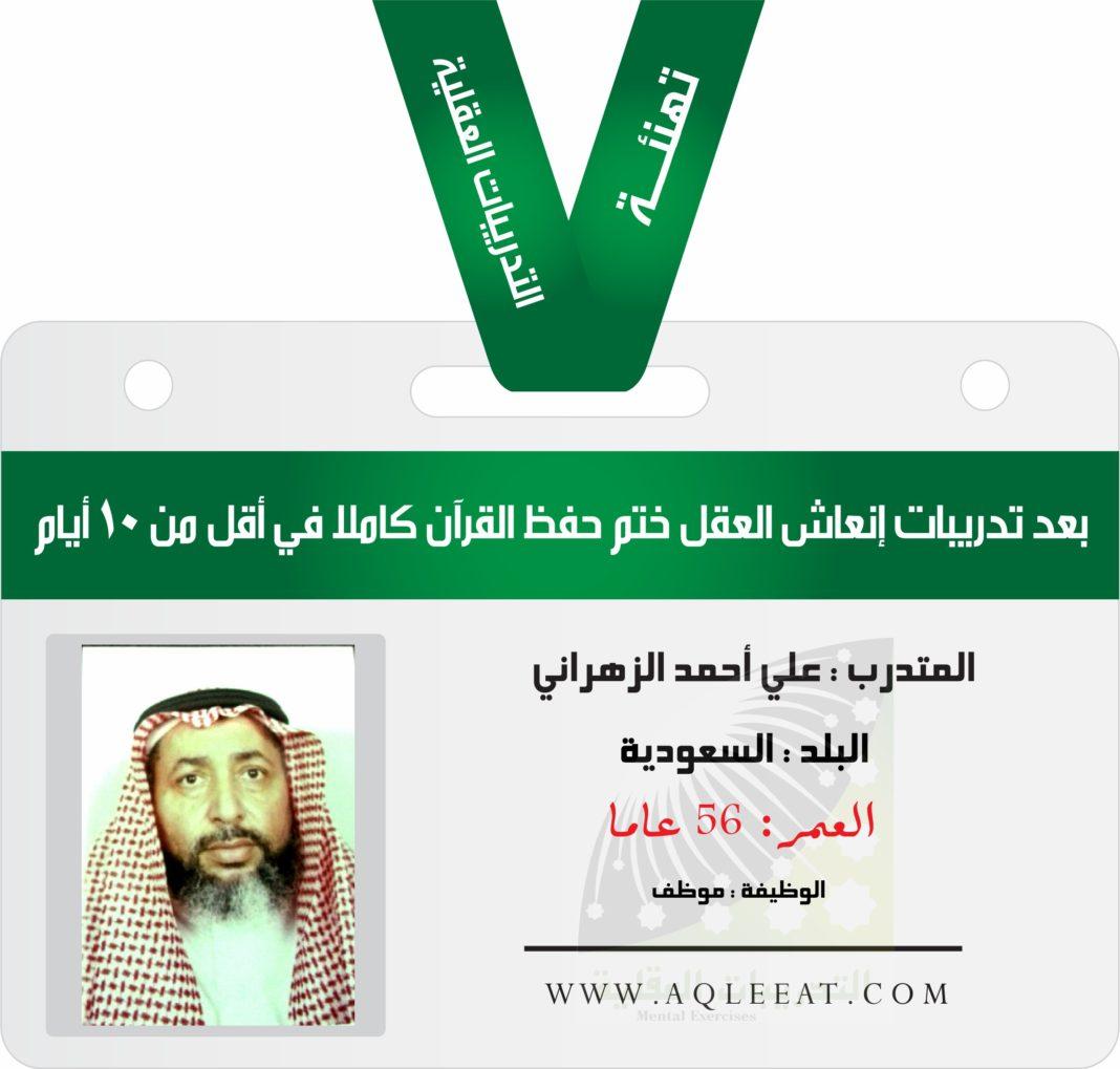 حفظ القرآن ، في أقل من 10 أيام ( تهنئة ) المتدرب علي أحمد الزهراني