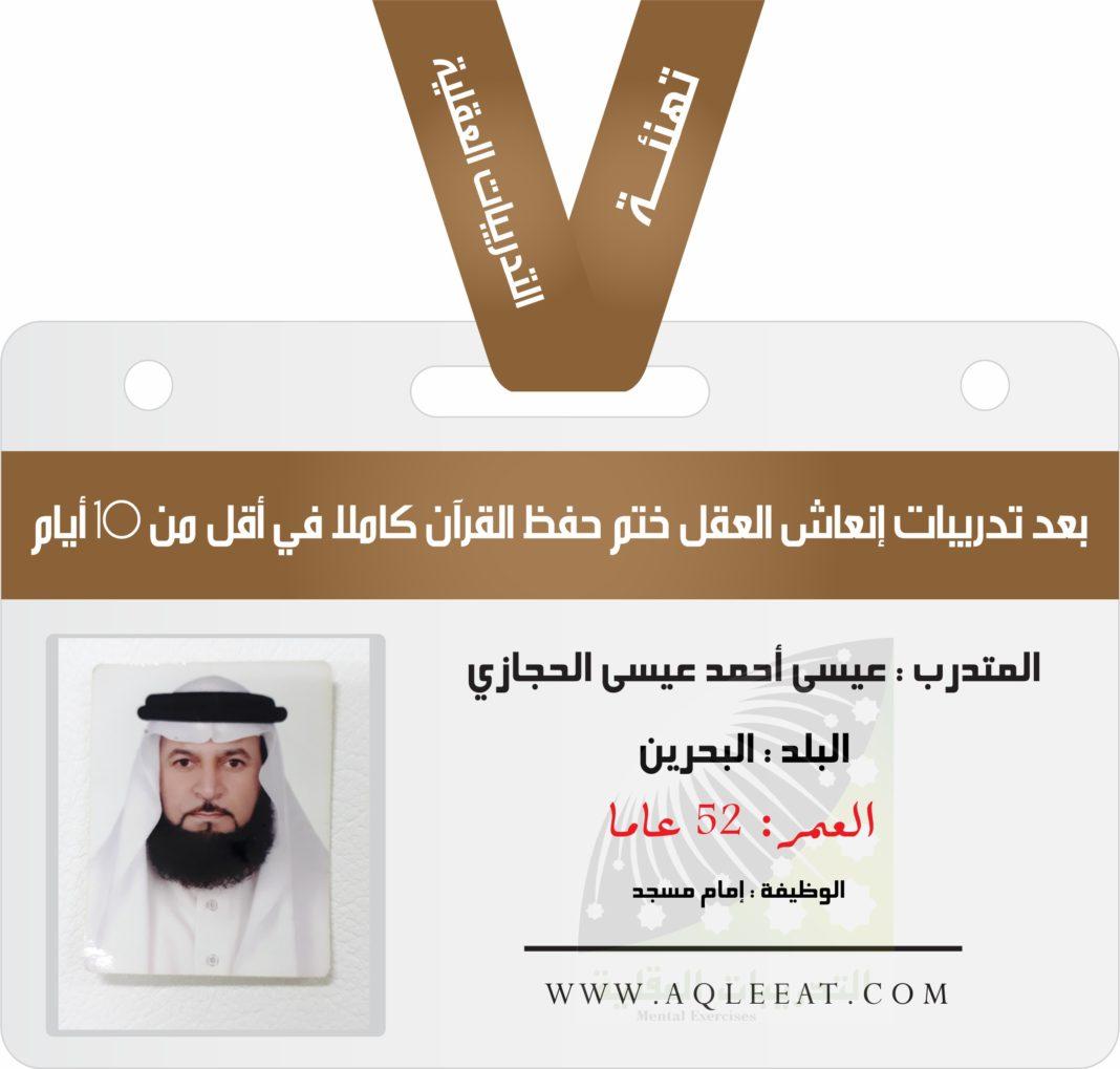 حفظ القرآن ، في أقل من 10 أيام ( تهنئة ) المتدرب عيسى أحمد عيسى الحجازي