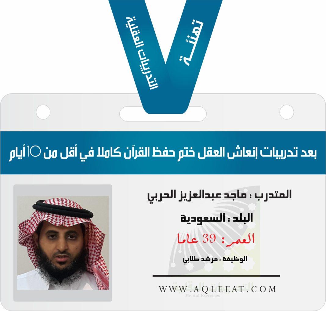 حفظ القرآن ، في أقل من 10 أيام ( تهنئة ) المتدرب ماجد عبدالعزيز الحربي
