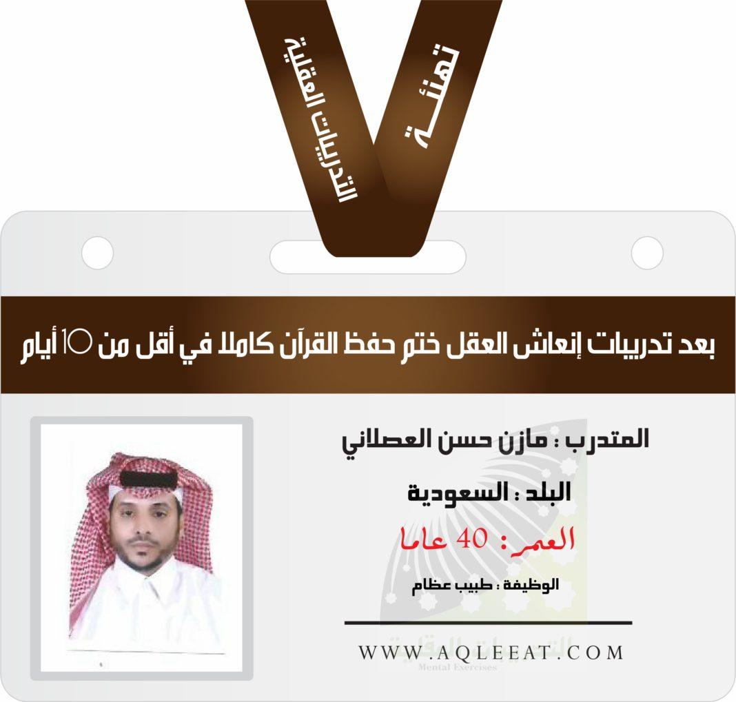 حفظ القرآن ، في أقل من 10 أيام ( تهنئة ) المتدرب مازن حسن العصلاني