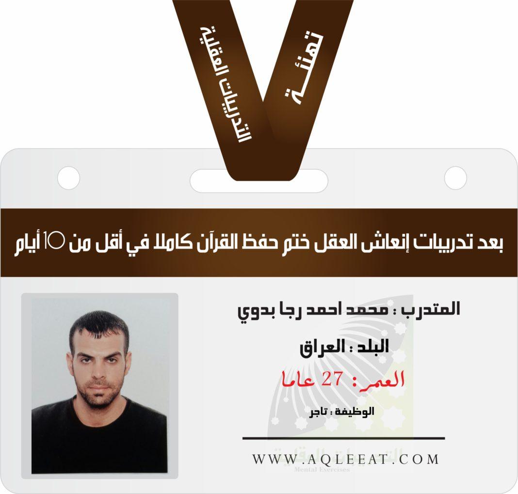 حفظ القرآن ، في أقل من 10 أيام ( تهنئة ) المتدرب محمد احمد رجا بدوي