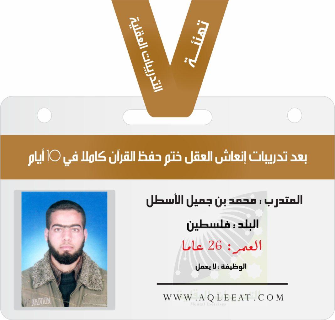 حفظ القرآن ، في 10 أيام ( تهنئة ) المتدرب محمد بن جميل الأسطل