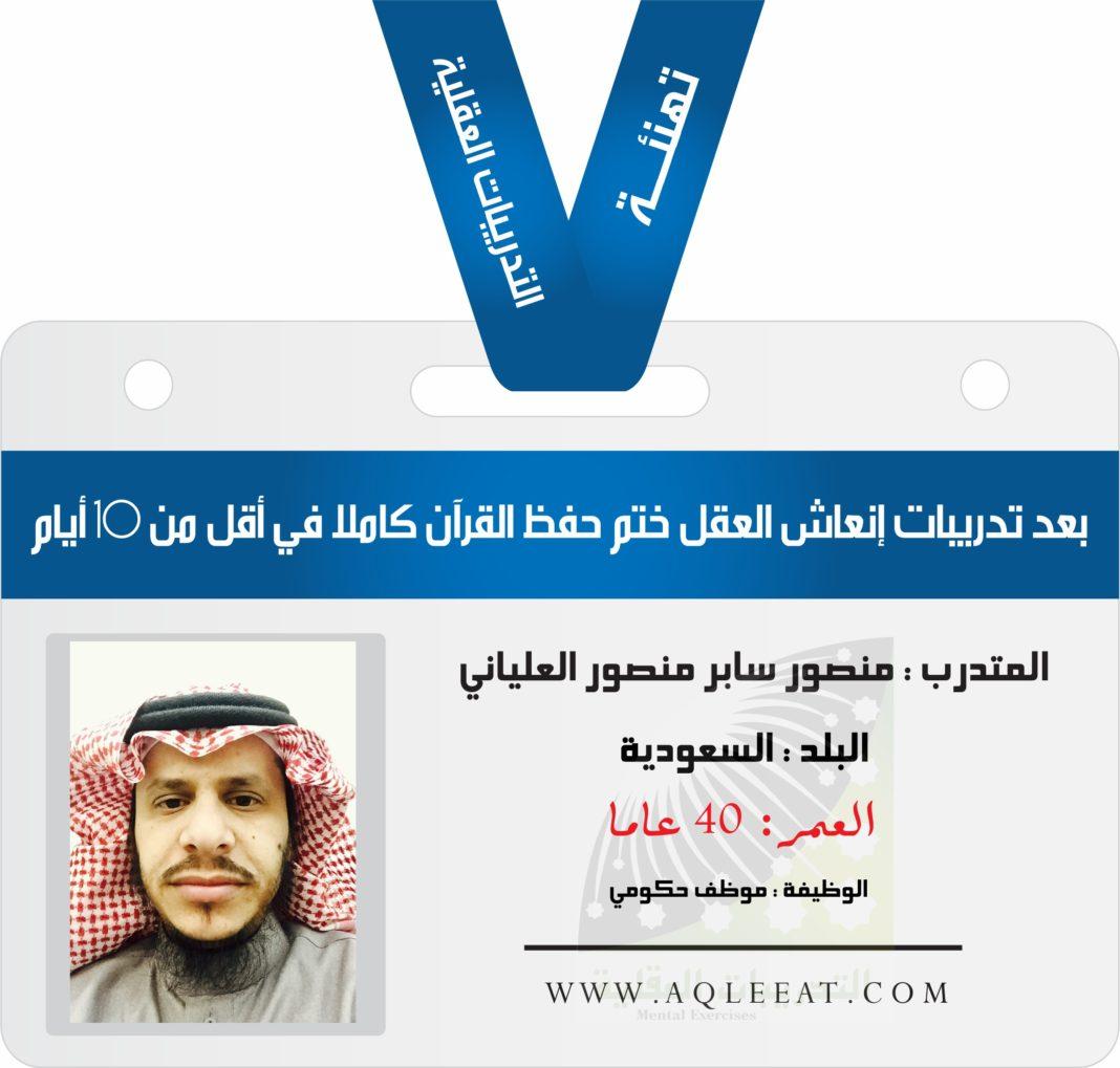 حفظ القرآن ، في أقل من 10 أيام ( تهنئة ) المتدرب منصور سابر منصور العلياني
