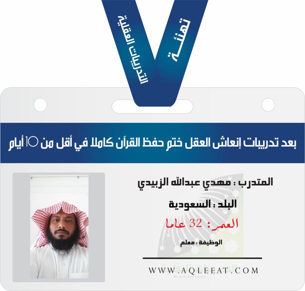 حفظ القران | حفظ القران في أقل من 10 أيام ( تهنئة ) المتدرب مهدي عبدالله الزبيدي