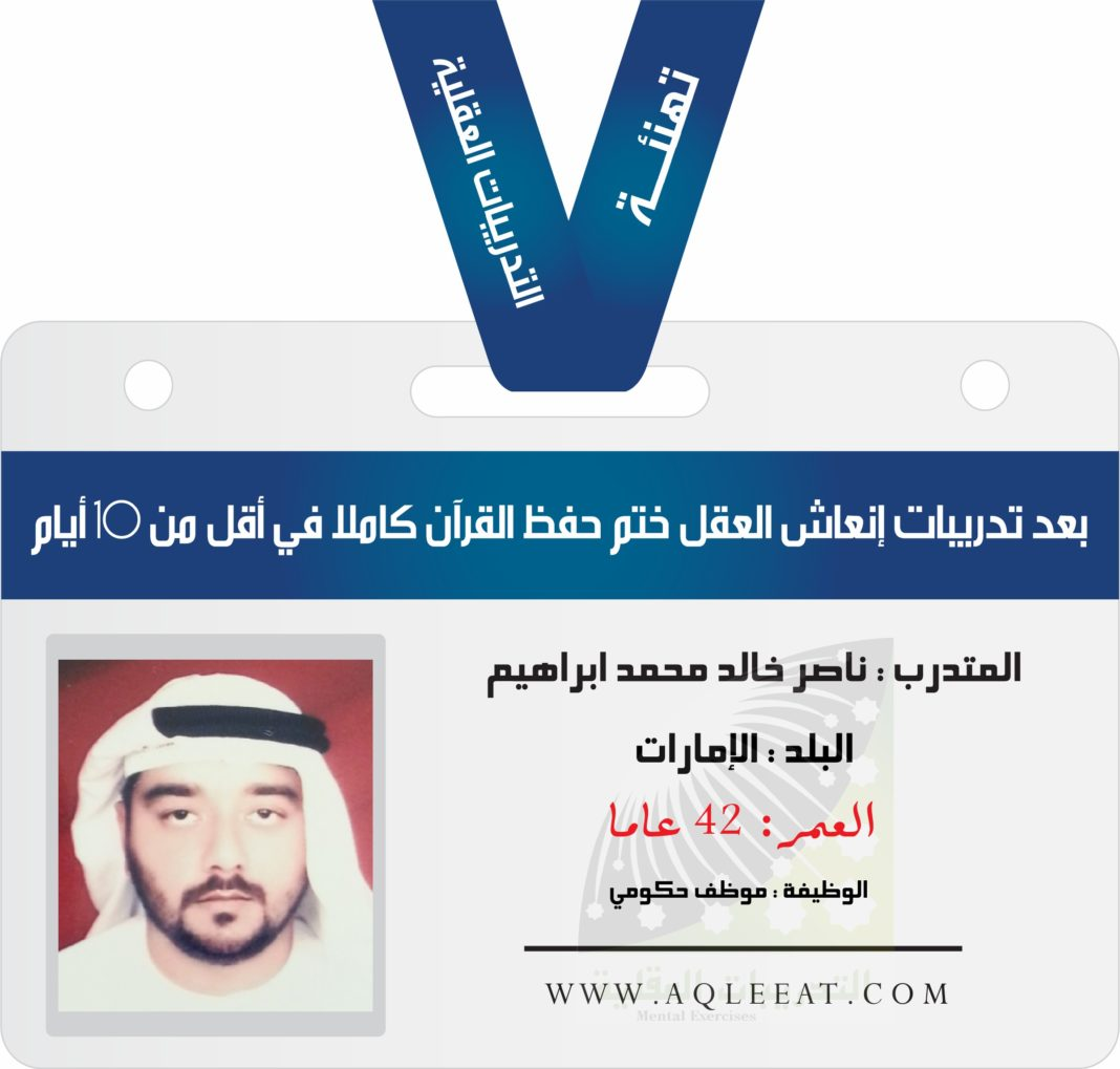 حفظ القران   حفظ القران في أقل من 10 أيام ( تهنئة ) المتدرب ناصر خالد محمد ابراهيم