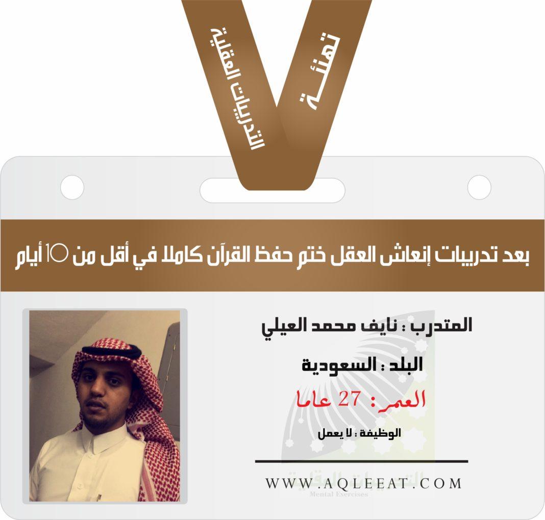 حفظ القرآن ، في أقل من 10 أيام ( تهنئة ) المتدرب نايف محمد العيلي