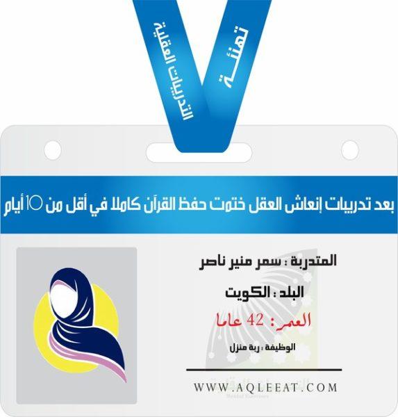 حفظ القران ، حفظ القران في 10 ايام ( تهنئة ) المتدربة سمر منير ناصر