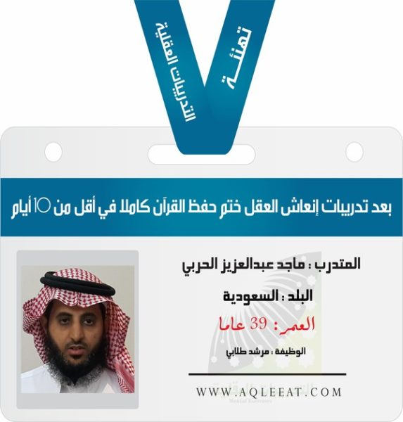 حفظ القران ، حفظ القران في 10 ايام ( تهنئة ) المتدرب ماجد عبدالعزيز الحربي