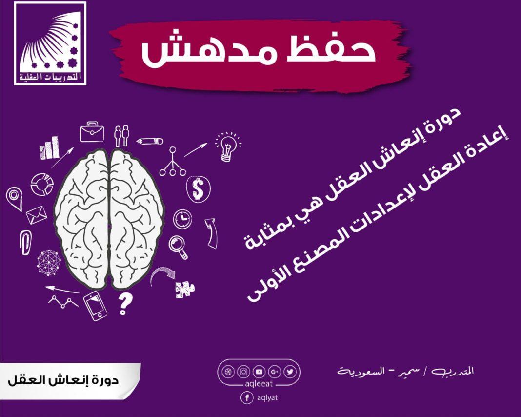 علاج ضعف الذاكرة وقلة التركيز ، وصفات تقوي الذاكرة ، فيتامينات تساعد على التركيز