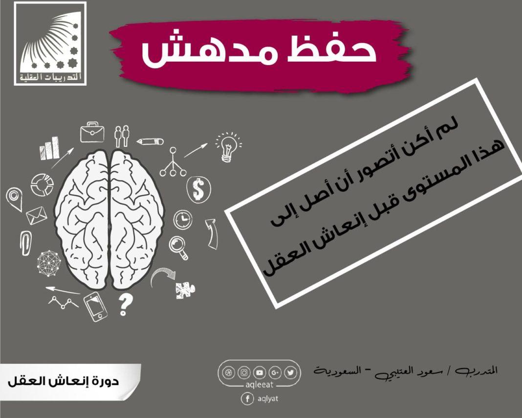 ضعف الذاكرة وعلاجها ، علاج ضعف الذاكرة وقلة التركيز