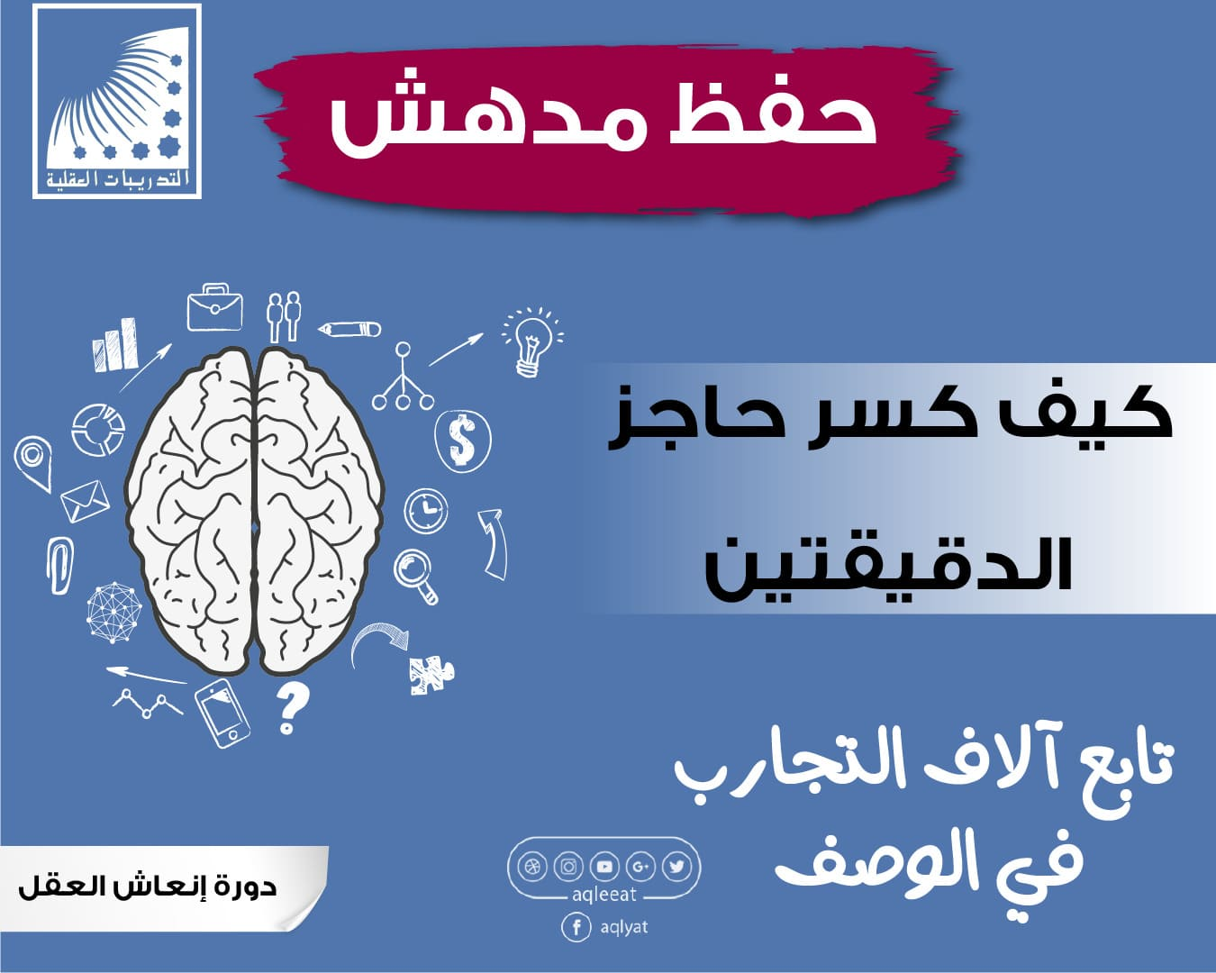 كيفية النسيان في علم النفس ، علاج لتقوية الذاكرة والتركيز ، تنشيط المخ