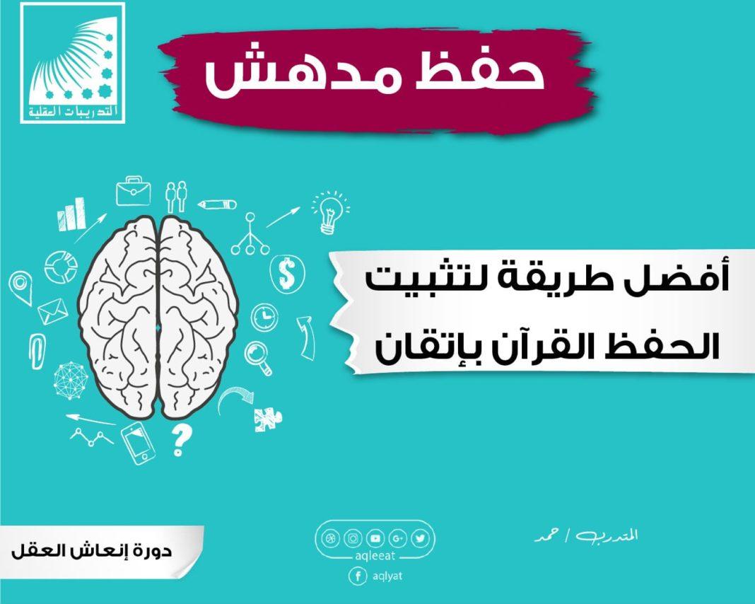 جدول حفظ القرآن الكريم للأطفال وأفضل خطوات الحفظ السريع وعدم النسيان
