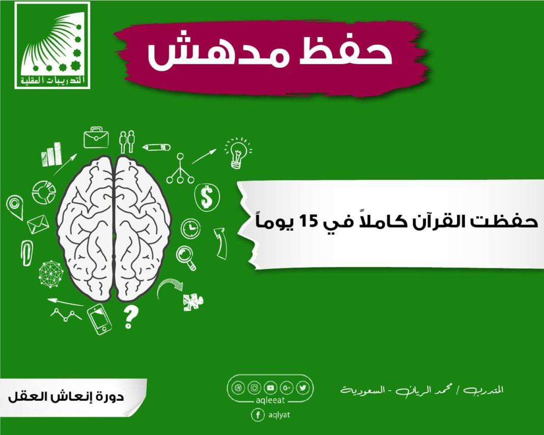 نوايا حفظ القرآن الكريم