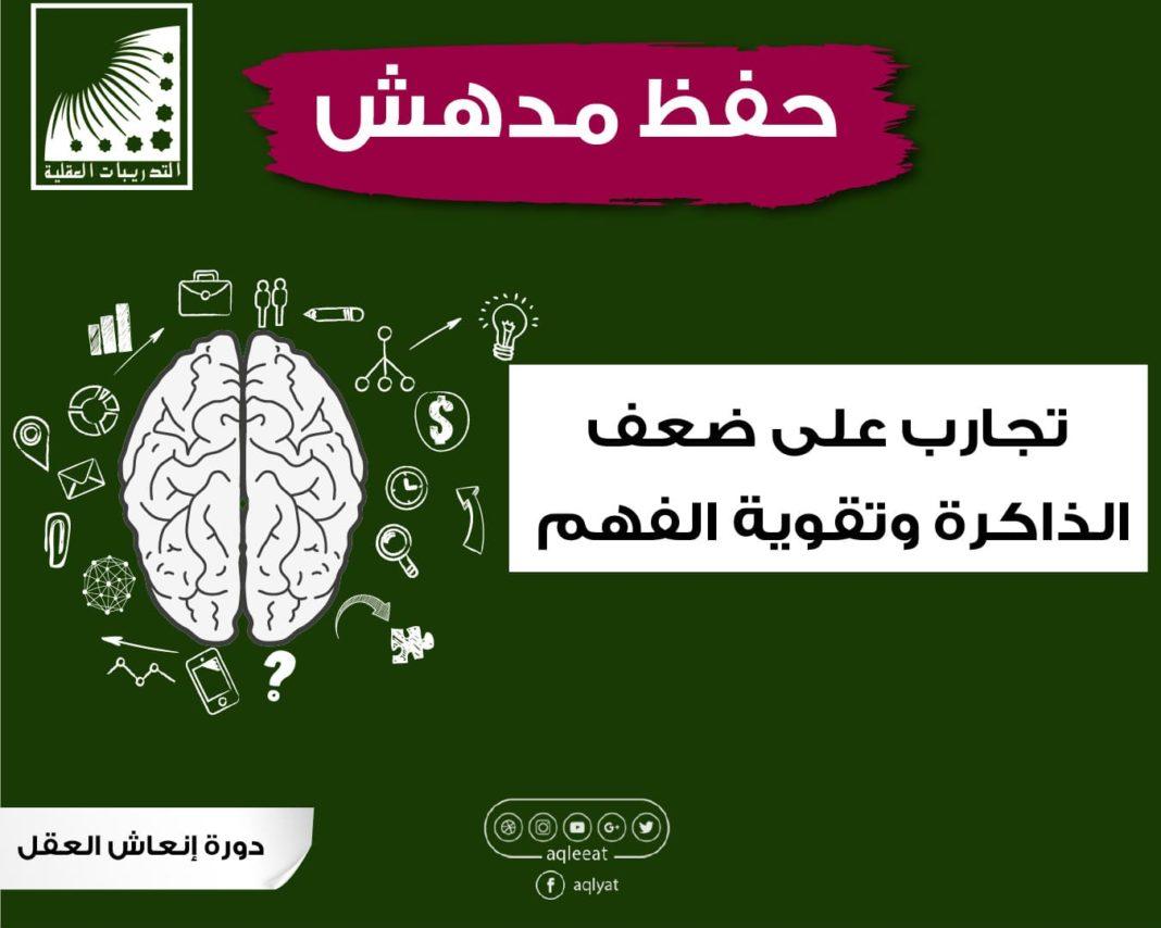كيفية التسجيل في دورة انعاش العقل ، اسهل طرق تقوية الذاكرة والحفظ