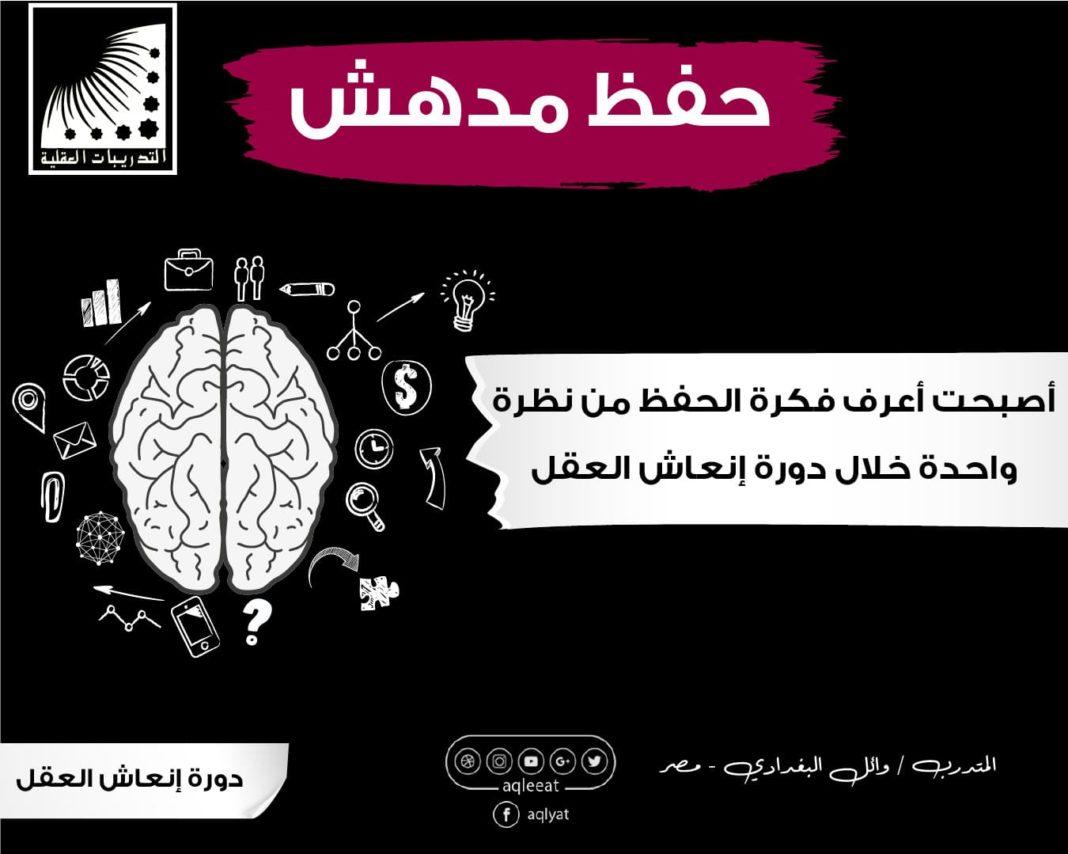 الذاكرة القوية والحفظ السريع ، كيفية تنشيط الدماغ ، تمارين لتنشيط العقل