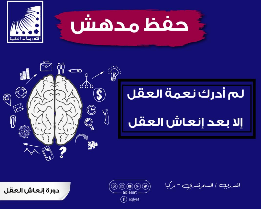 التدريبات العقلية للبالغين