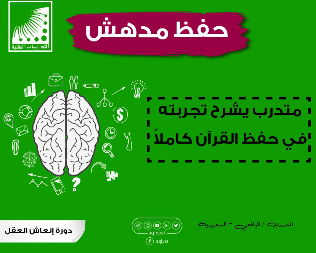 كيفية حفظ القرآن بدون نسيان ، اسهل طريقة لحفظ القران وتثبيته ، حفظ القران الكريم
