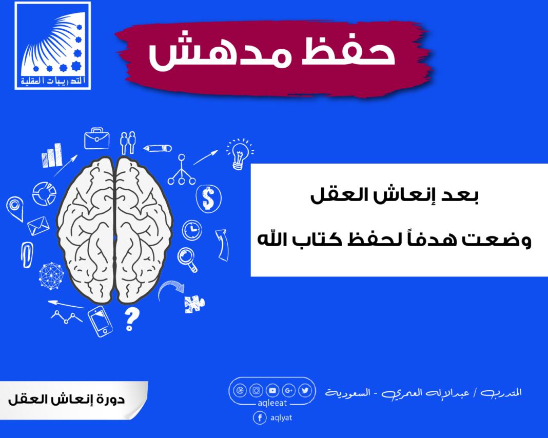 طرق حفظ 5 أجزاء من القرآن الكريم