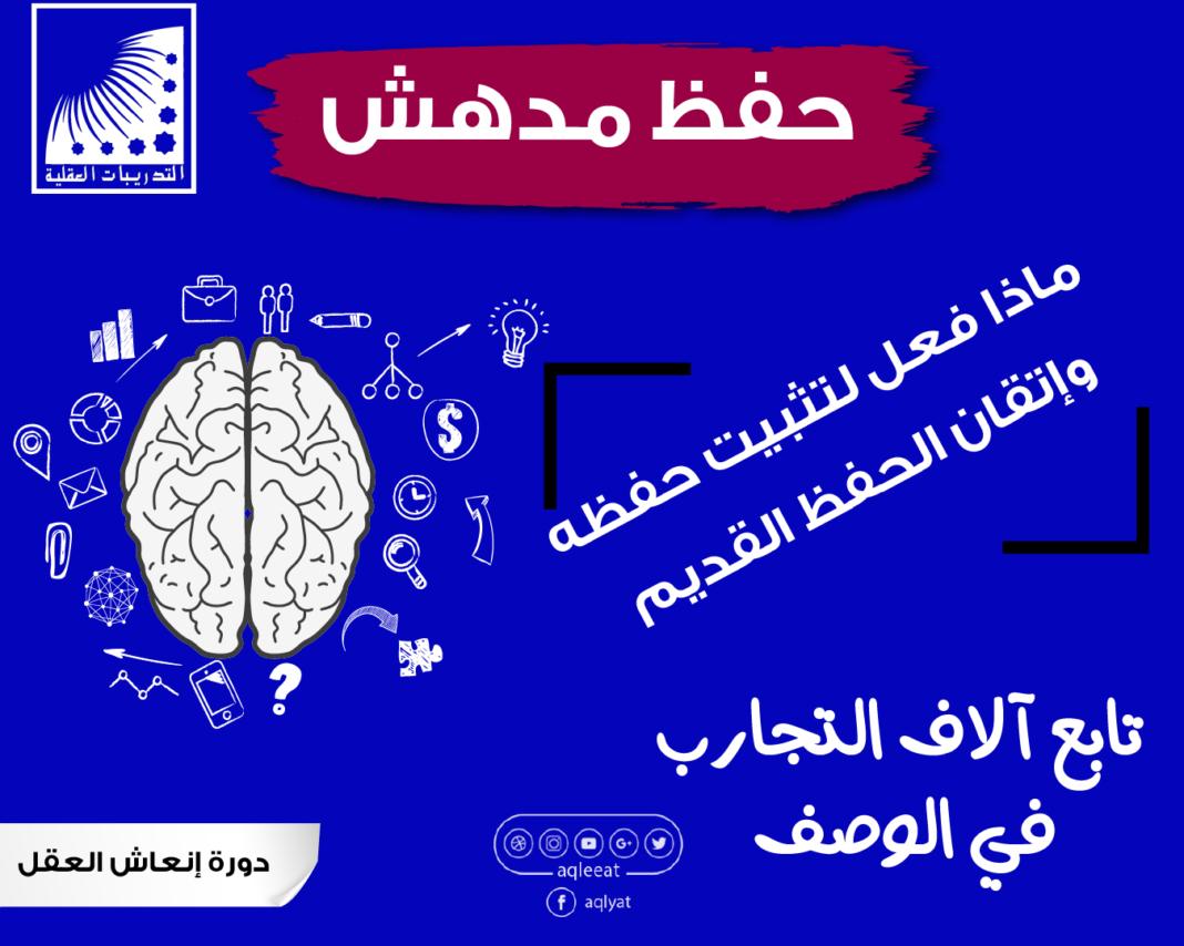 كيف احفظ القرآن مع تثبيت الحفظ وتقوية الذاكرة وعدم النسيان