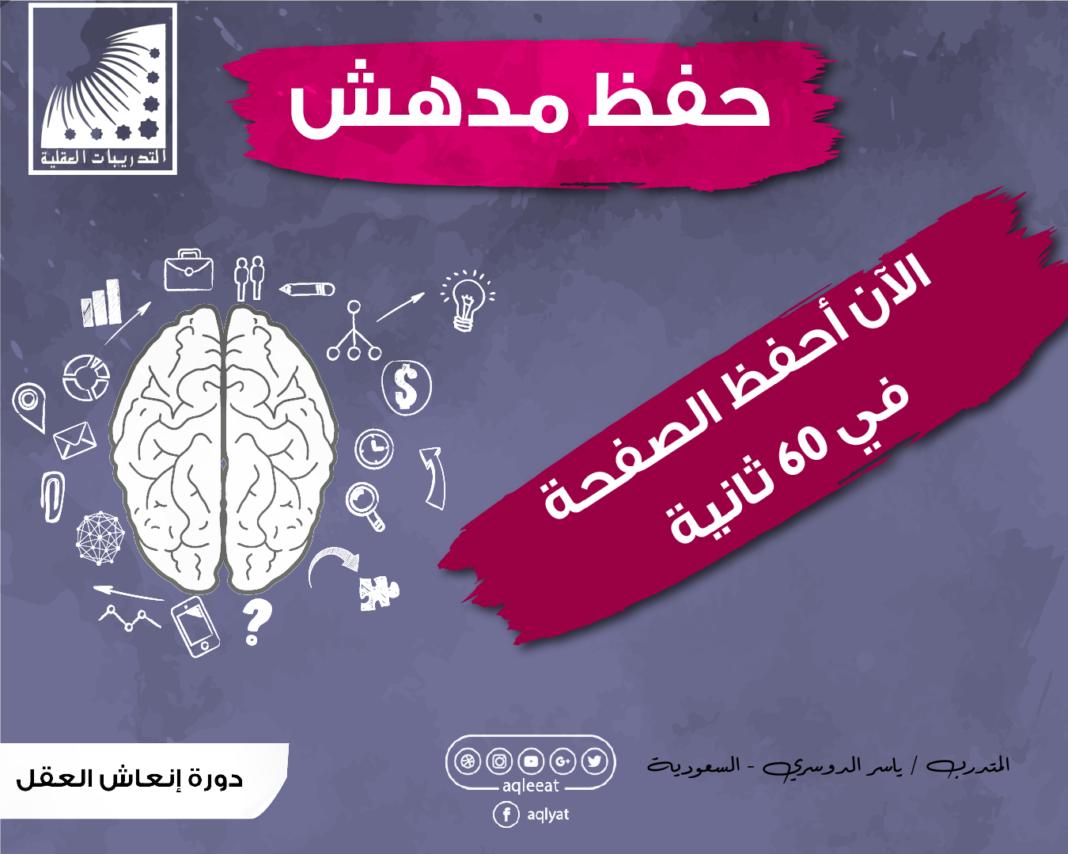 طريقة عجيبة لحفظ القرآن بسهولة وذاكرة قوية ، سرعة حفظ القران