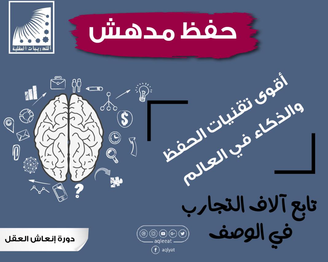 طرق المذاكرة في علم النفس